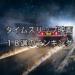 タイムスリップ・タイムトラベル映画おすすめの18作品のランキング!